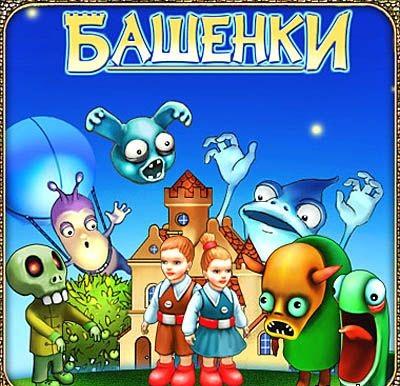 Ключ к Игре Башенки, Ключ для alawar игры бесплатно читать, взлом игры.